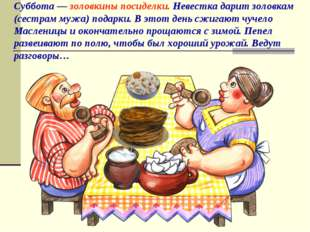 Суббота — золовкины посиделки. Невестка дарит золовкам (сестрам мужа) подарк