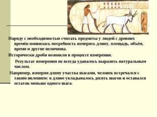Наряду с необходимостью считать предметы у людей с древних времён появилась