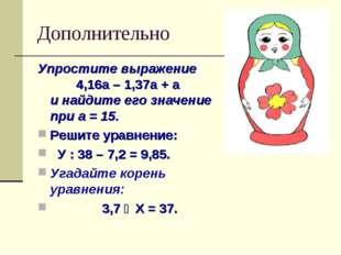 Дополнительно Упростите выражение 4,16а – 1,37а + а и найдите его значение пр