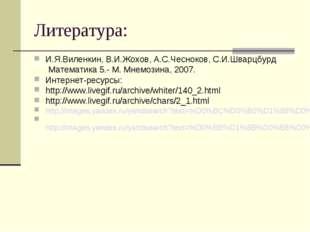 Литература: И.Я.Виленкин, В.И.Жохов, А.С.Чесноков, С.И.Шварцбурд Математика 5