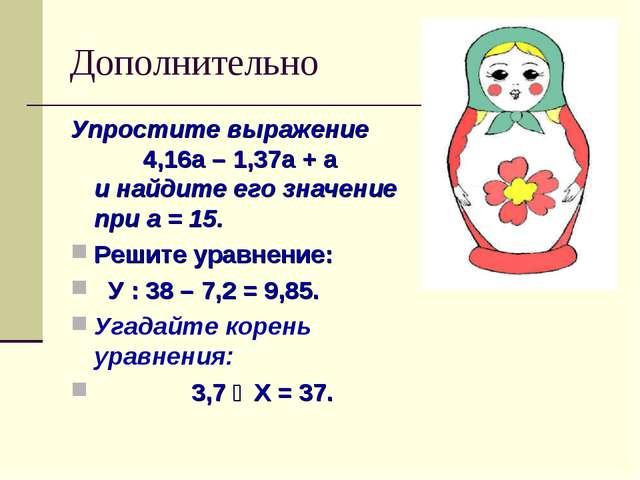 Дополнительно Упростите выражение 4,16а – 1,37а + а и найдите его значение пр...