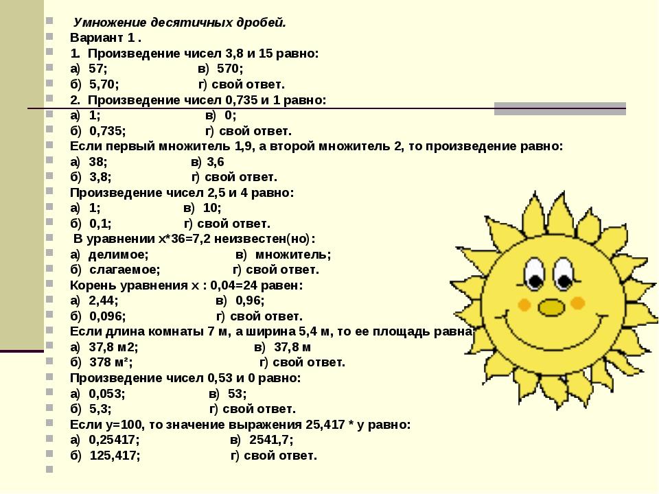 Умножение десятичных дробей. Вариант 1 . 1. Произведение чисел 3,8 и 15 равн...