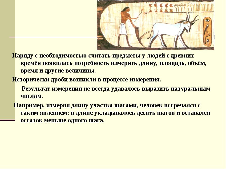Наряду с необходимостью считать предметы у людей с древних времён появилась...