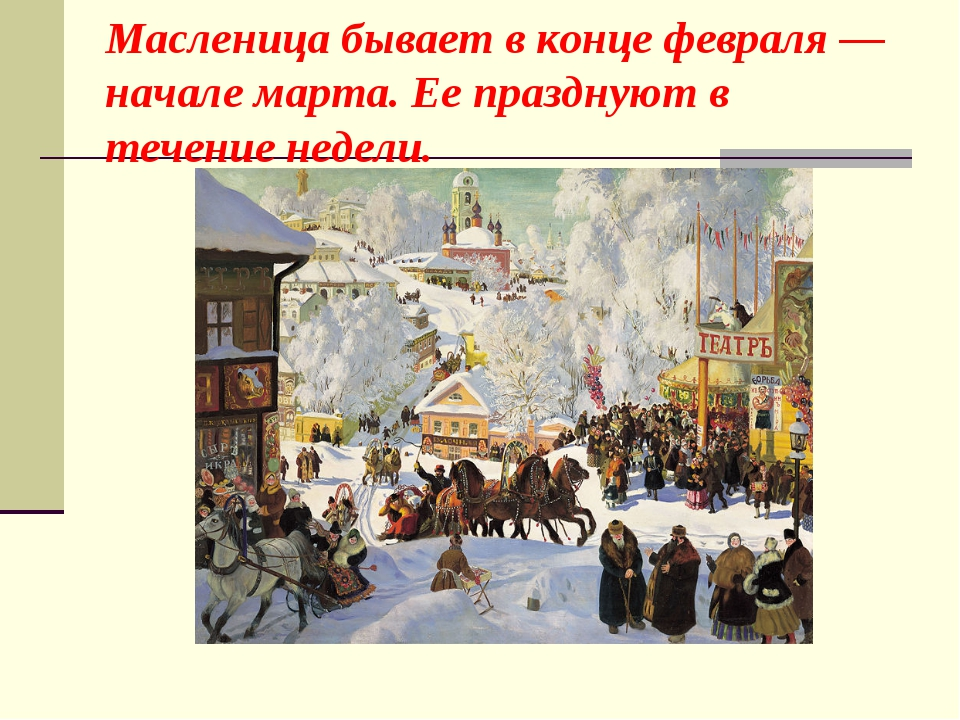 Масленица бывает в конце февраля — начале марта. Ее празднуют в течение недели.