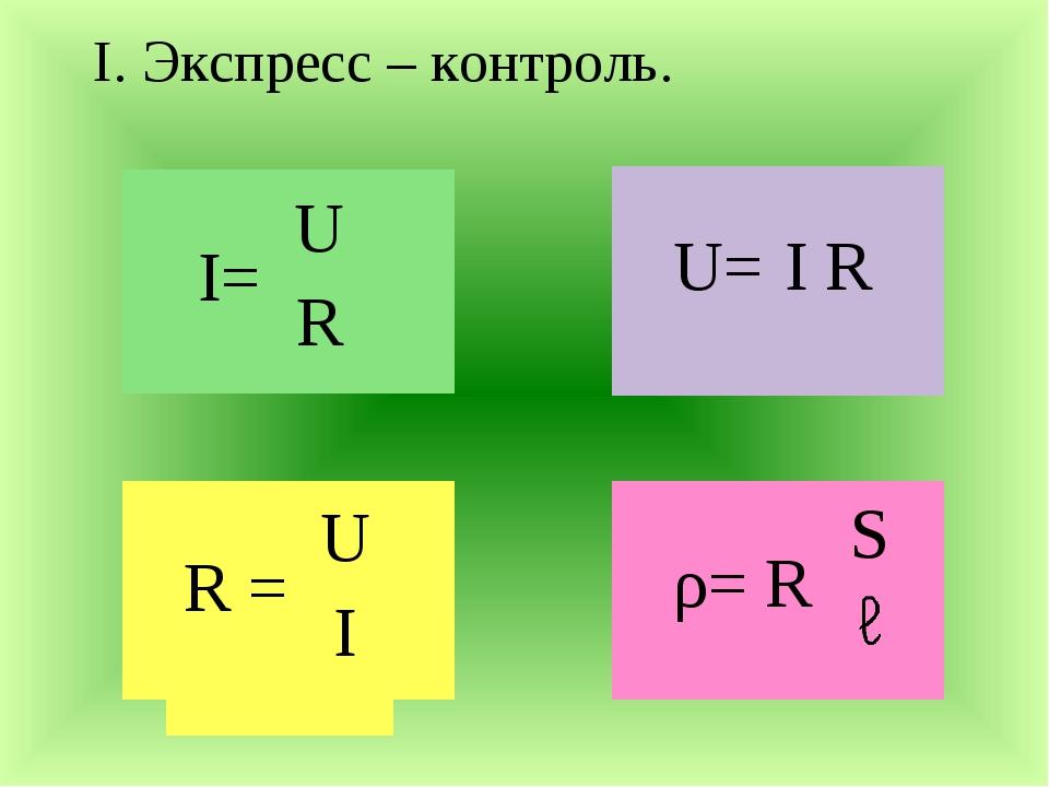 I. Экспресс – контроль.      R =U I I=U R U=I R   ρ= RS