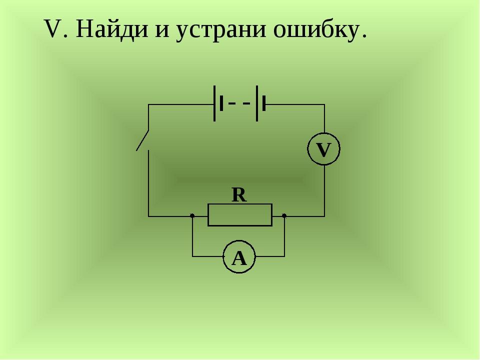 V. Найди и устрани ошибку. A V R