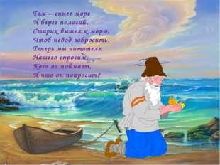 Там – синее море И берег пологий. Старик вышел к морю, Чтоб невод забросит