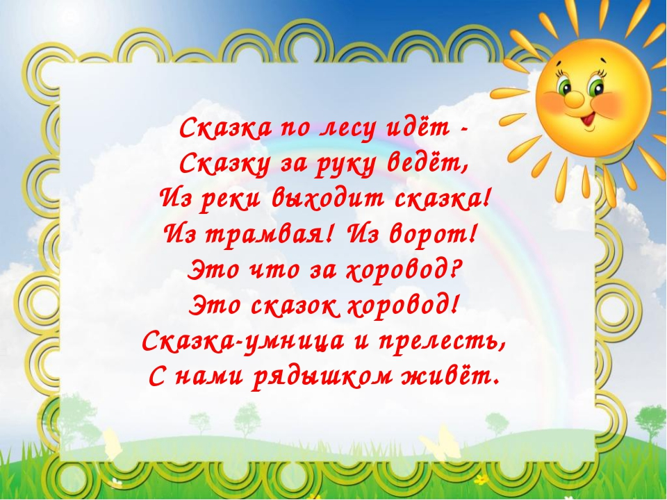 Стих песенка о сказке