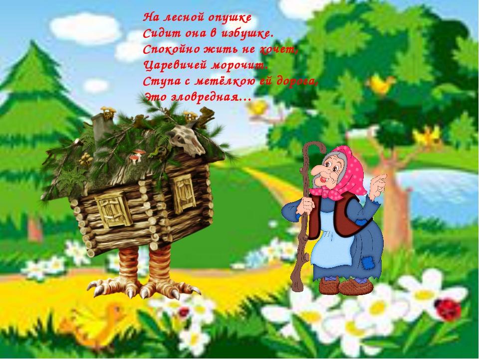 На лесной опушке Сидит она в избушке. Спокойно жить не хочет, Царевичей моро...