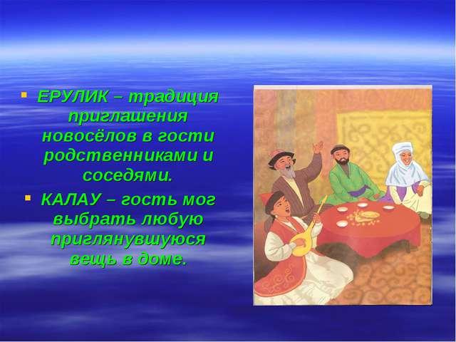 ЕРУЛИК – традиция приглашения новосёлов в гости родственниками и соседями. КА...