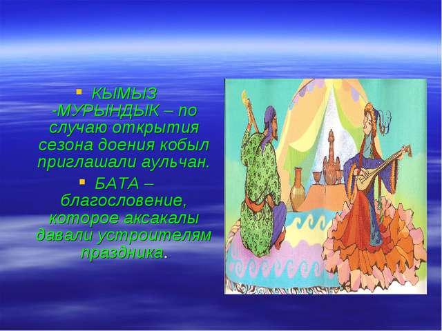 КЫМЫЗ -МУРЫНДЫК – по случаю открытия сезона доения кобыл приглашали аульчан....