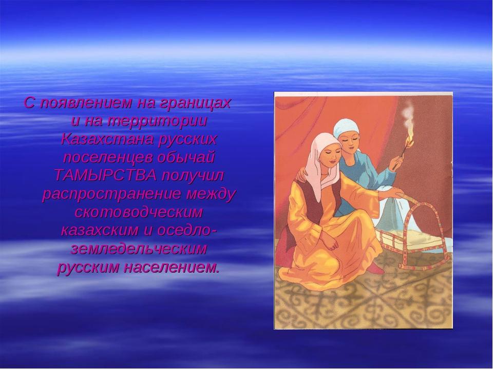 С появлением на границах и на территории Казахстана русских поселенцев обычай...