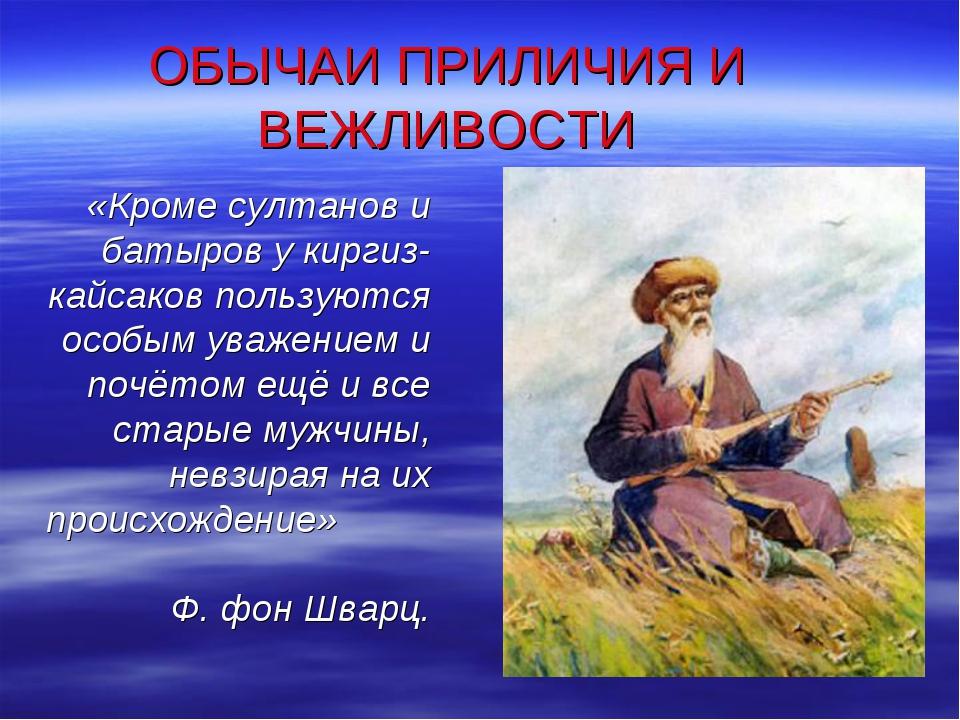 ОБЫЧАИ ПРИЛИЧИЯ И ВЕЖЛИВОСТИ «Кроме султанов и батыров у киргиз-кайсаков поль...
