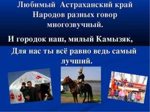 Любимый Астраханский край Народов разных говор многозвучный. И городок наш, м