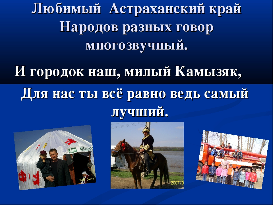 Любимый Астраханский край Народов разных говор многозвучный. И городок наш, м...