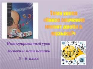 Интегрированный урок музыки и математики 5 – 6 класс