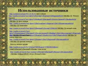 http://yandex.ru/search/?text=фото%20бойцов%20великой%20отечественной%20войны