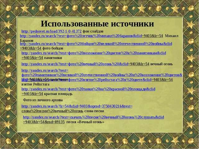 http://yandex.ru/search/?text=фото%20бойцов%20великой%20отечественной%20войны...