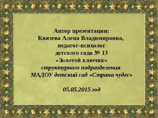 Автор презентации: Князева Алена Владимировна, педагог-психолог детского сада...