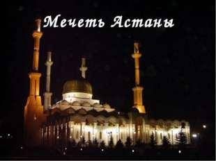 Мечеть Астаны
