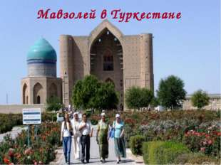 Мавзолей в Туркестане