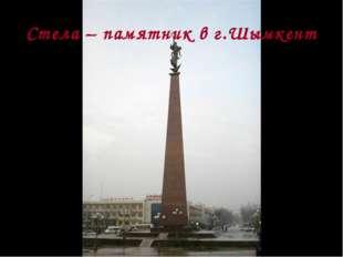 Стела – памятник в г.Шымкент