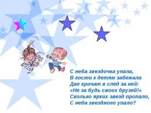 С неба звездочка упала, В гости к детям забежала Две кричат в след за не