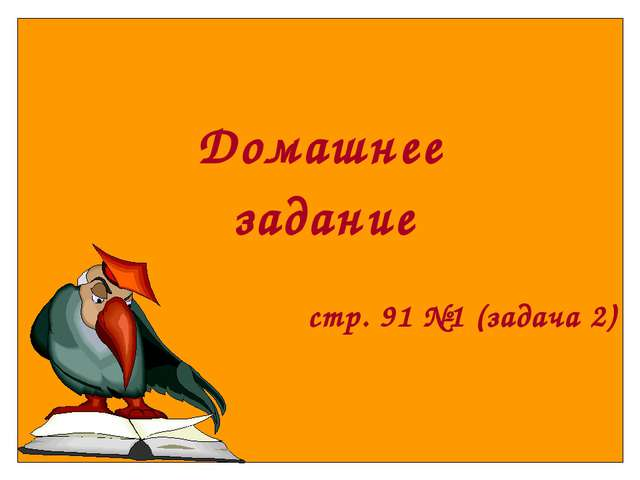 Домашнее задание стр. 91 №1 (задача 2)