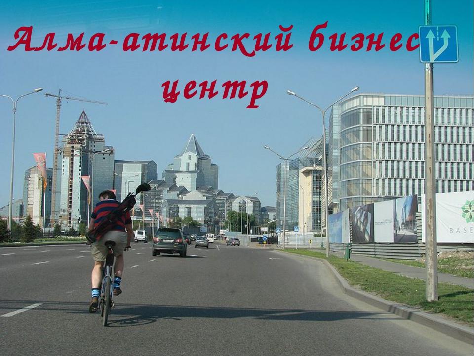 Алма-атинский бизнес центр
