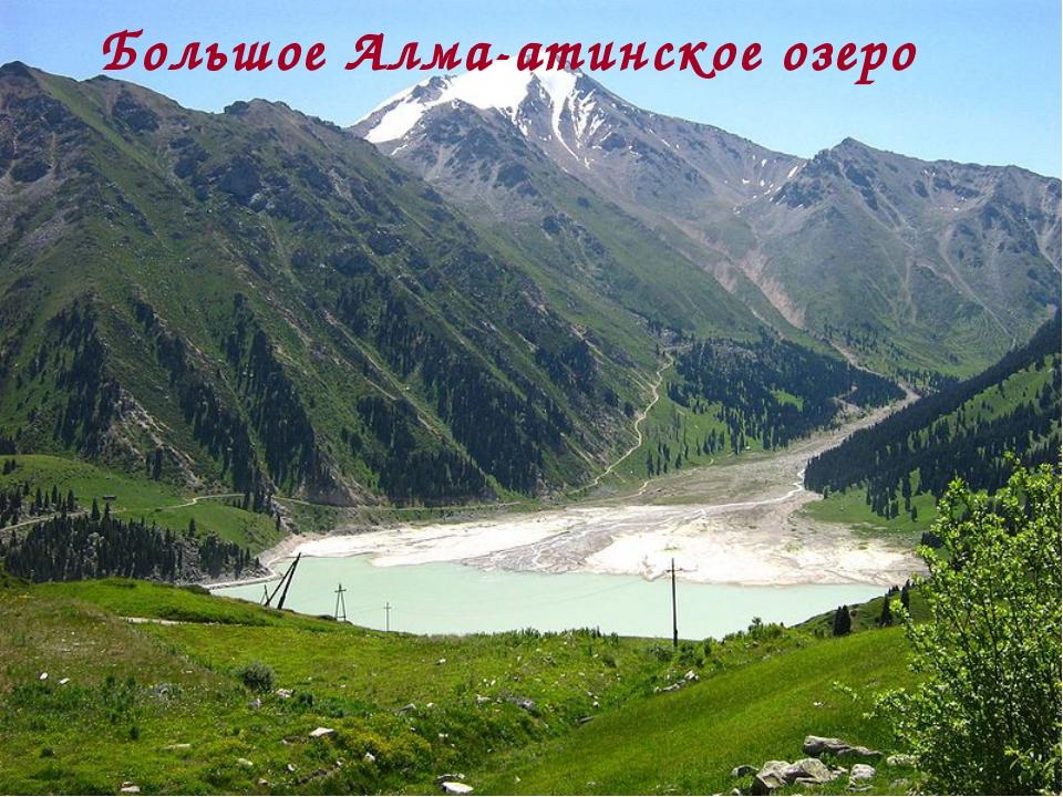 Большое Алма-атинское озеро