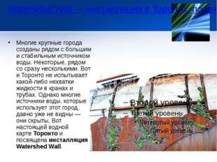 Watershed Wall — инсталляция в Торонто, посвященная силе воды  Многие крупн