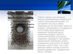 Трехмерные скульптуры-инсталляции из висящих камней  Работы Jaehyo Lee отр