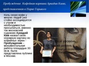 Пробуждение. Кофейная картина Аркадия Кима, представленная в Парке Горького К