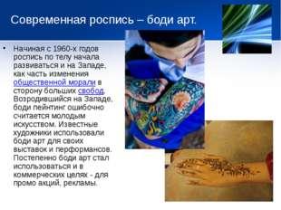 Современная роспись – боди арт. Начиная с 1960-х годов роспись по телу начала
