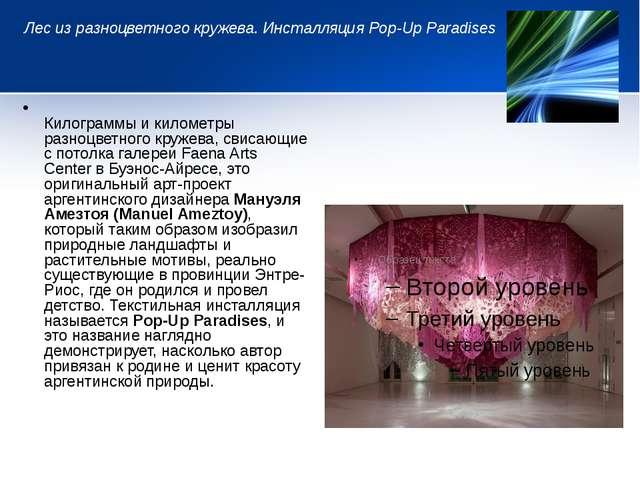 Лес из разноцветного кружева. Инсталляция Pop-Up Paradises Килограммы и кило...