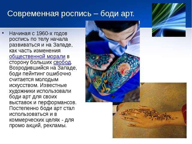 Современная роспись – боди арт. Начиная с 1960-х годов роспись по телу начала...