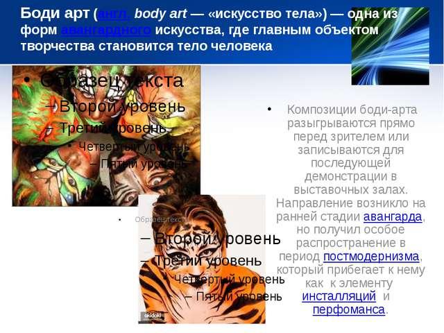 Боди арт(англ.body art— «искусство тела»)— одна из форм авангардногоиску...
