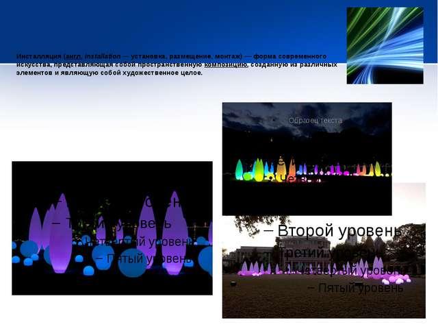 Инсталляция(англ.installation— установка, размещение, монтаж)— форма совр...