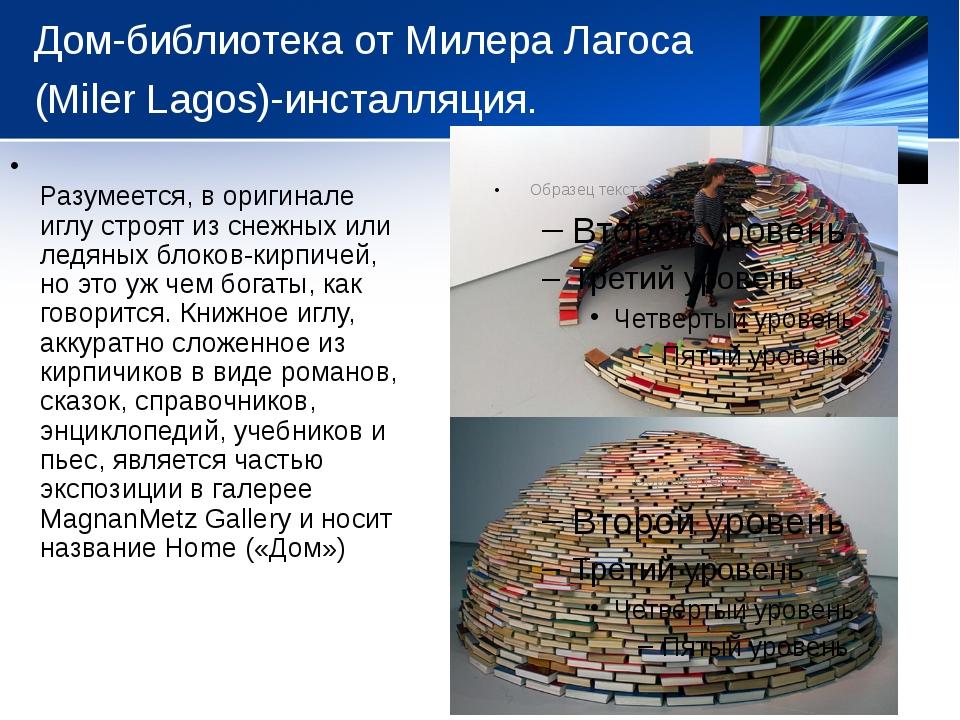 Дом-библиотека от Милера Лагоса (Miler Lagos)-инсталляция.  Разумеется, в о...