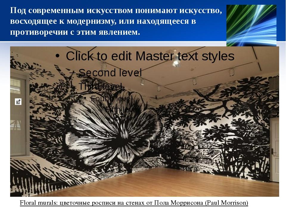 Под современным искусством понимают искусство, восходящее к модернизму, или н...