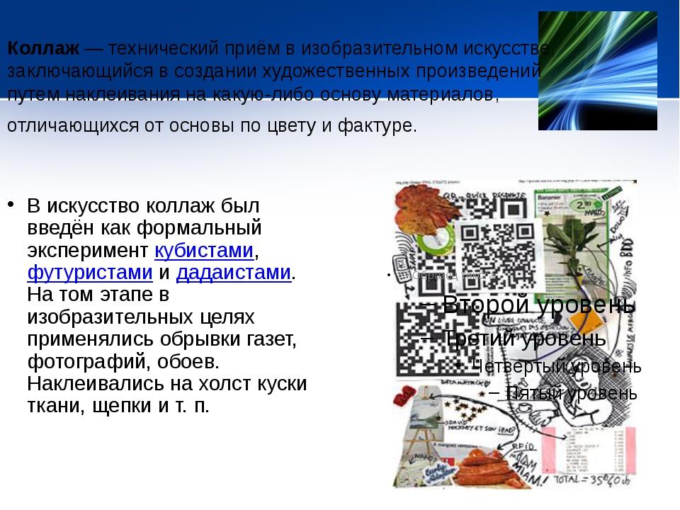 Коллаж— технический приём визобразительном искусстве, заключающийся в созда...