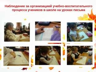 Наблюдение за организацией учебно-воспитательного процесса учеников в школе н