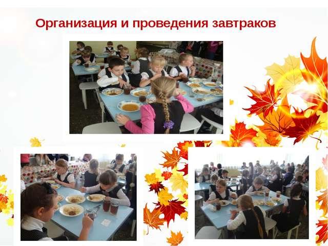 Организация и проведения завтраков учеников