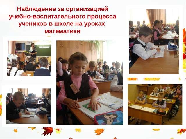 Наблюдение за организацией учебно-воспитательного процесса учеников в школе н...