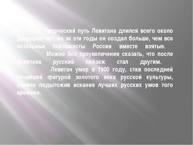 Творческий путь Левитана длился всего около двадцати лет, но за эти годы он...