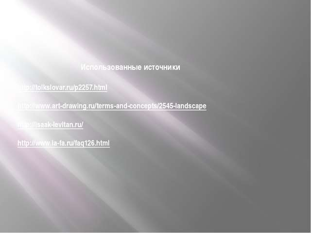 Использованные источники http://tolkslovar.ru/p2257.html  http://www.art-dr...