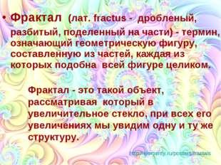 Фрактал (лат.fractus- дробленый, разбитый, поделенный на части) - термин,