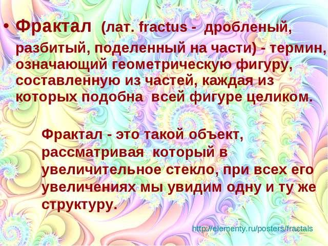 Фрактал (лат.fractus- дробленый, разбитый, поделенный на части) - термин,...