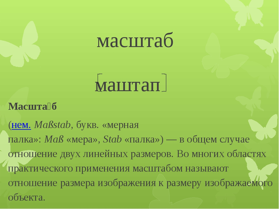 масштаб маштап Масшта́б (нем.Maßstab, букв. «мерная палка»:Maß«мера»,St...