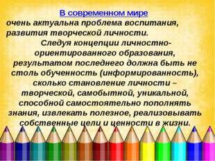 В современном мире очень актуальна проблема воспитания, развития творческой